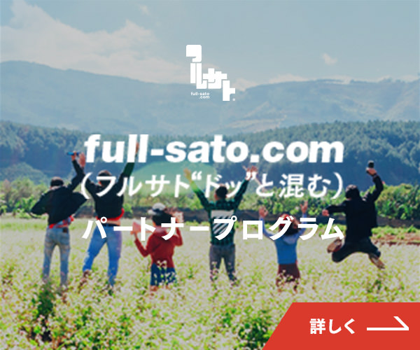 full-sato.comパートナープログラム